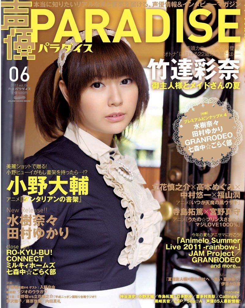 雑誌「声優パラダイス」表紙、竹達彩奈の着衣巨乳