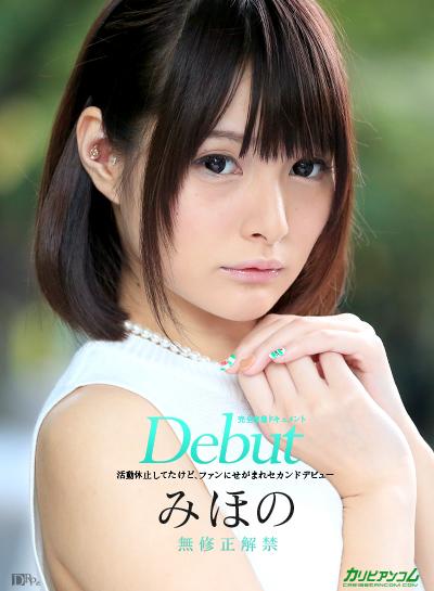 坂口みほのの無修正AV「debut vol.26 みほの」