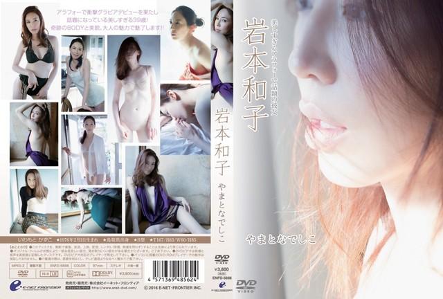 岩本和子のDVD「やまとなでしこ」のパッケージ写真