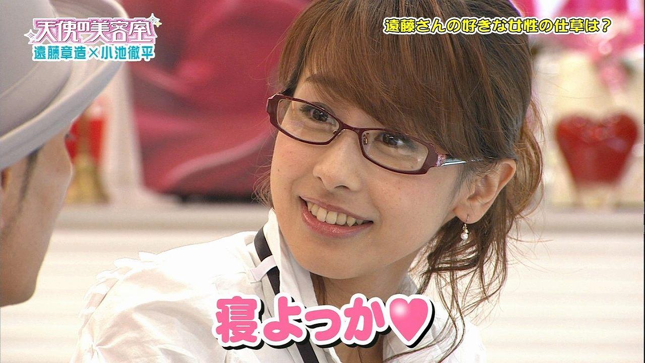 「寝よっか?」って言う眼鏡をかけた加藤綾子