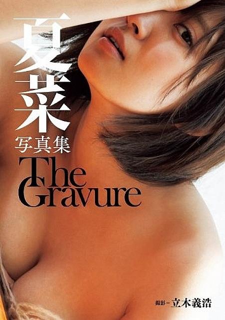 夏菜の写真集「The Gravure」表紙