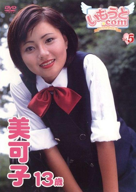 いもうと.comのAV「美可子 13歳」パッケージ写真