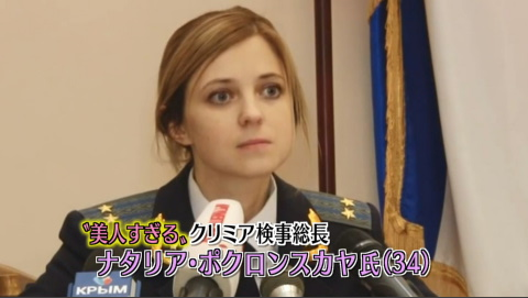 美人過ぎるクリミア共和国の検事総長、ナタリア・ポクロンスカヤ(34歳)