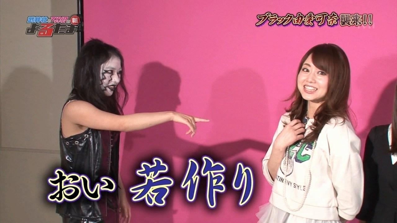 「武井壮とマンゾクディーバの新よるたま」でブラック由愛可奈になった由愛可奈に「おい若作り」と言われる吉沢明歩