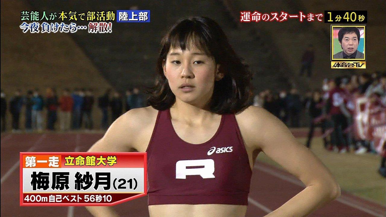 TBS「炎の体育会TV」に出演した女子大生の陸上部ユニフォームマンスジ