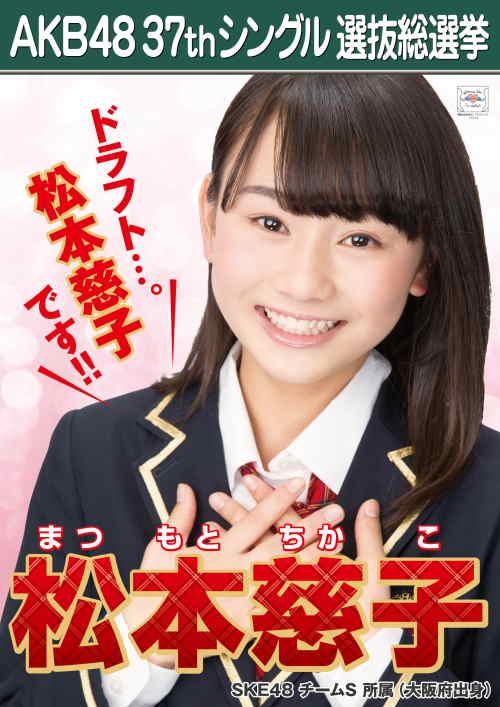 SKE48の松本慈子