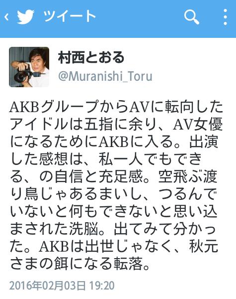 AV監督の村西とおるが「AKBは出世ではなく秋元康の餌になる転落」とツイート