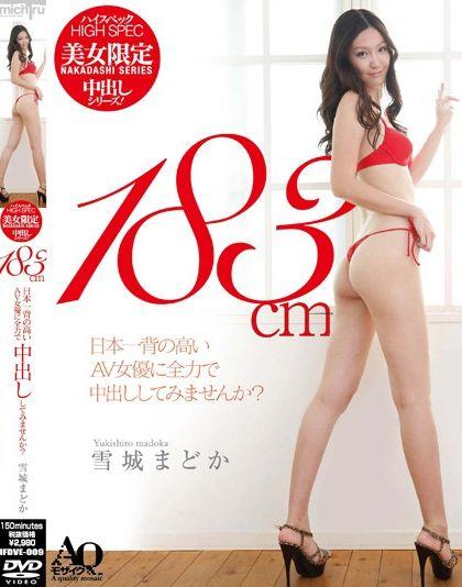 雪城まどかのAV「ハイスペック美女限定中出しシリーズ!183cm 日本一背の高いAV女優に全力で中出ししてみませんか?」パッケージ写真