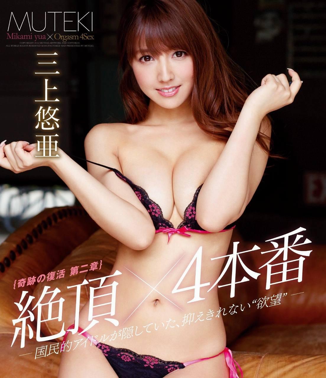 元SKE48・鬼頭桃菜(三上悠亜)のAV「絶頂×4本番」パッケージ写真