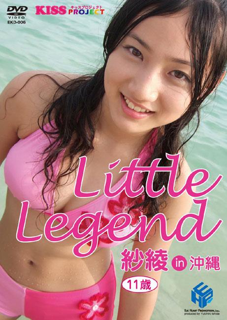 紗綾、11歳の時の水着グラビア