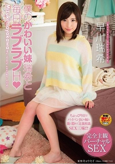 早川瑞希のAV「僕のかわいい妹瑞希と毎日ラブラブH」パッケージ写真