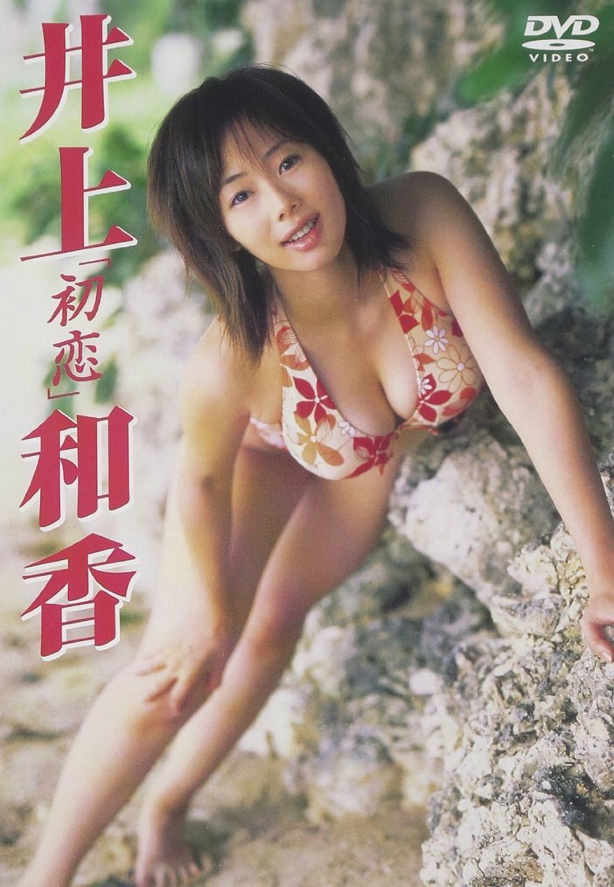 井上和香のDVD「初恋」パッケージ写真