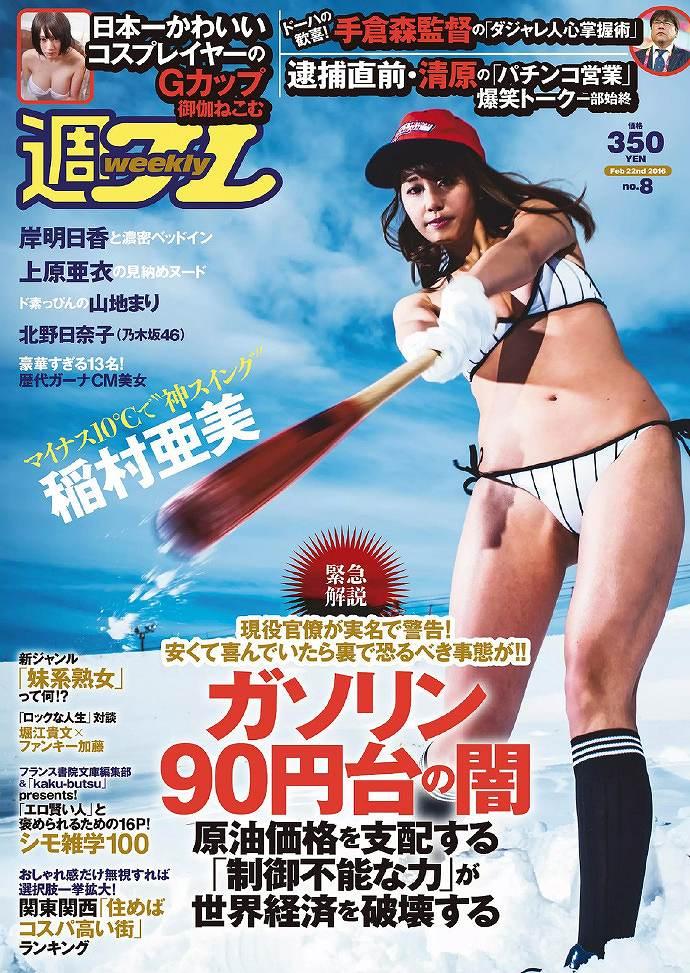 「週刊プレイボーイ 2016年 2/22 号」表紙の稲村亜美