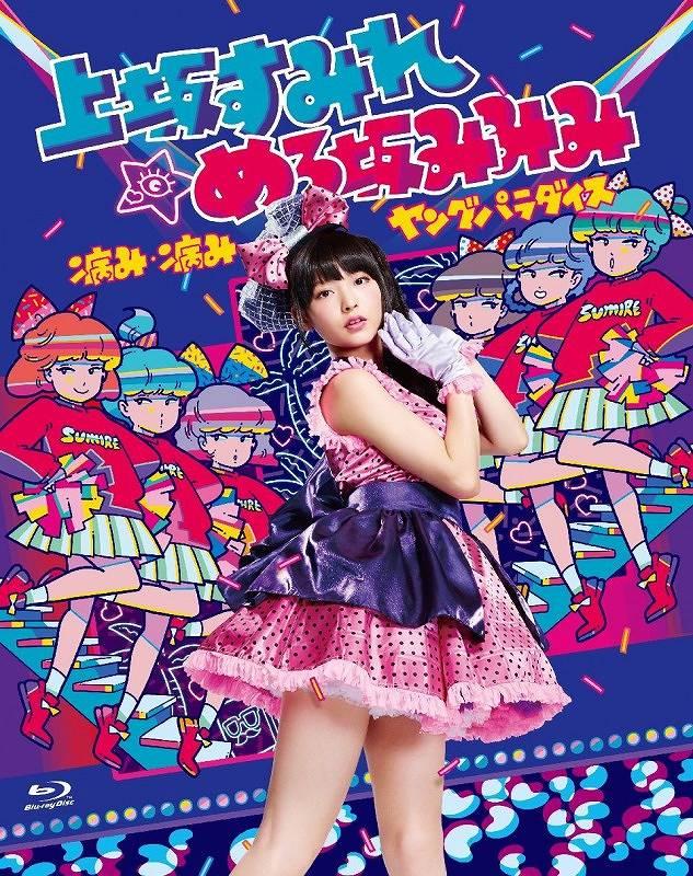 声優の上坂すみれBlu-ray「病み・病みヤングパラダイス in 東京」