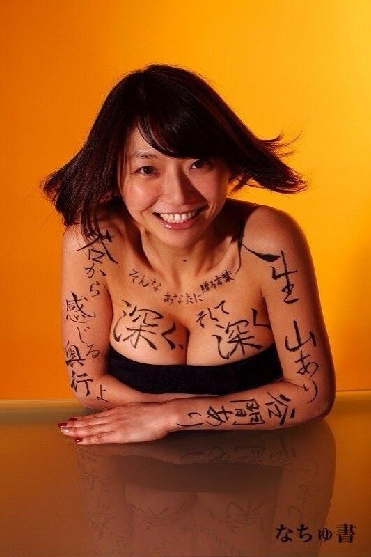 相澤仁美のムチムチおっぱい谷間