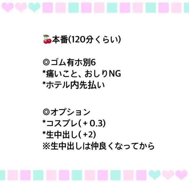 JCコスプレイヤー・東雲りぃりの援助交際用裏アカウント