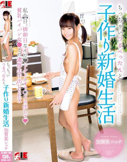 加賀美シュナのAV「ちっちゃいつるぺったんと子作り新婚生活」パッケージ写真
