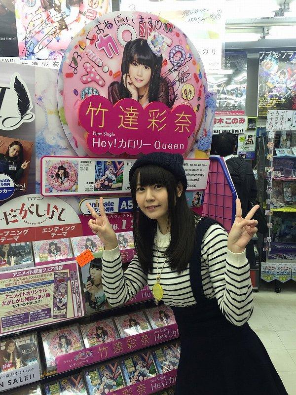 CD「Hey!カロリーQueen」発売でレコード店をまわる竹達彩奈のニット着衣巨乳