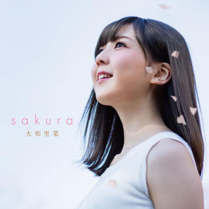 大和里菜ソロデビュー作『sakura』ジャケット写真