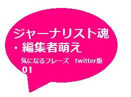 01ジャーナリスト魂・編集者萌え