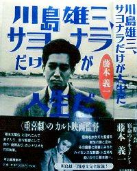 2016.01.30川島雄三サヨナラ