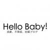 Hello Baby! | 流産、不育症、妊娠、出産、育児の情報ブログ