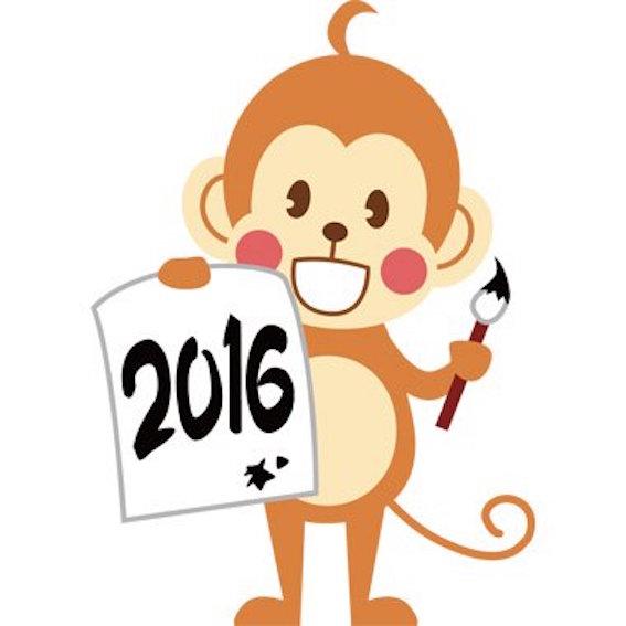 2016 猿