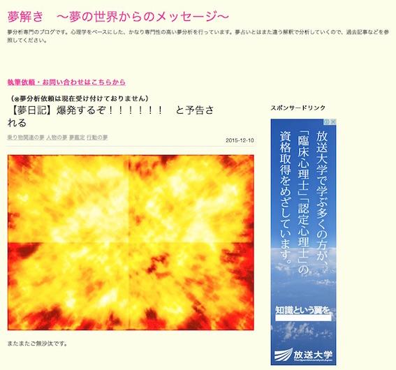 志方さんの夢分析のブログ