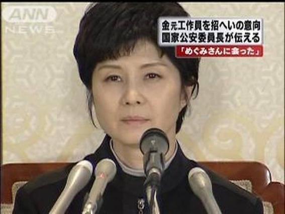 横田めぐみさんについて語る金賢姫