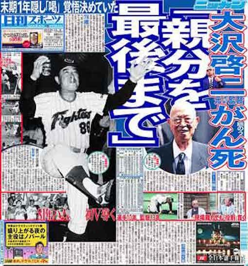 大沢啓二 死去の報道