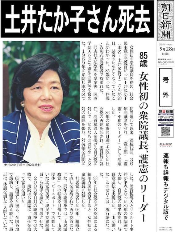 土井たか子氏死去の報道