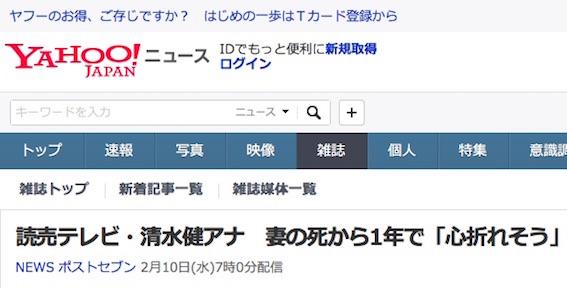 清水アナのニュース