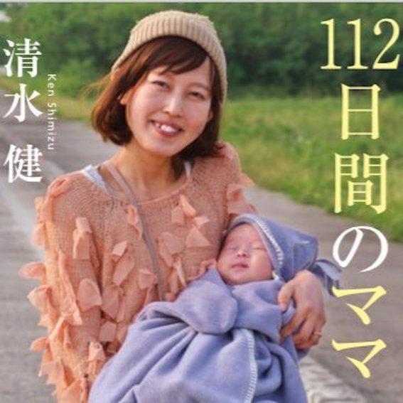 112日間のママ 表紙
