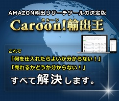 CAROON.jpg