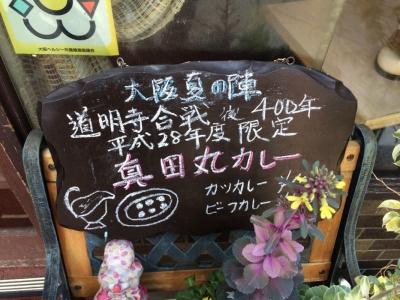 20160131道明寺天満宮09