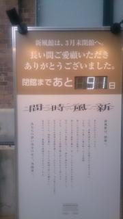 サヨナラ新風館2015