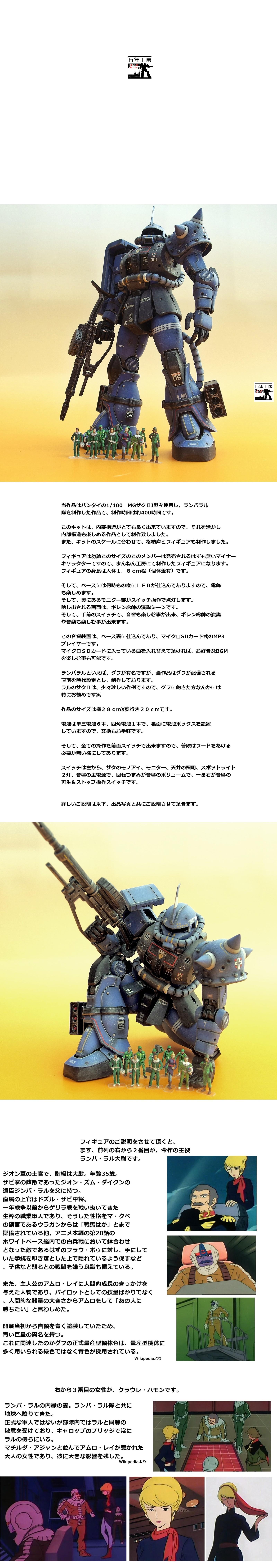 ランバラル隊ベース付きブログ①