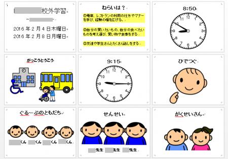 校外学習1-2