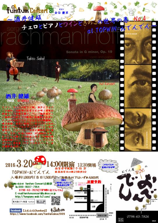 酒井健雄20160320mini