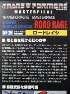 トランスフォーマー マスターピース MP26 ロードレイジ003