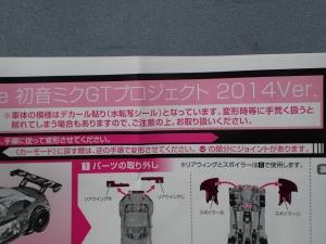 グッドスマイルカンパニー「GearTribe 初音ミクGTプロジェクト 2014Ver.」 変形工程004