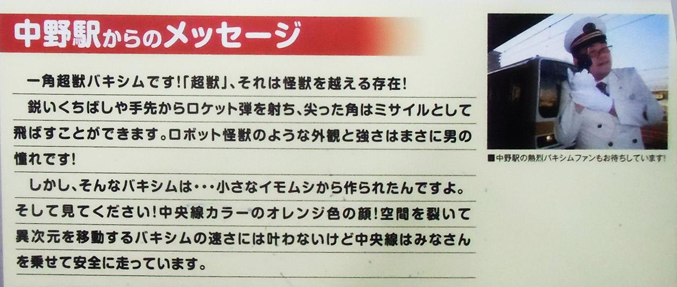 中野駅からのメッセージ