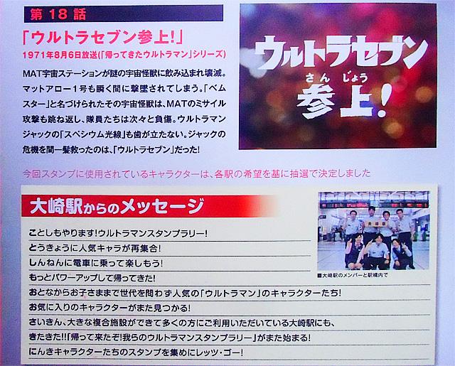 大崎駅のメッセージ