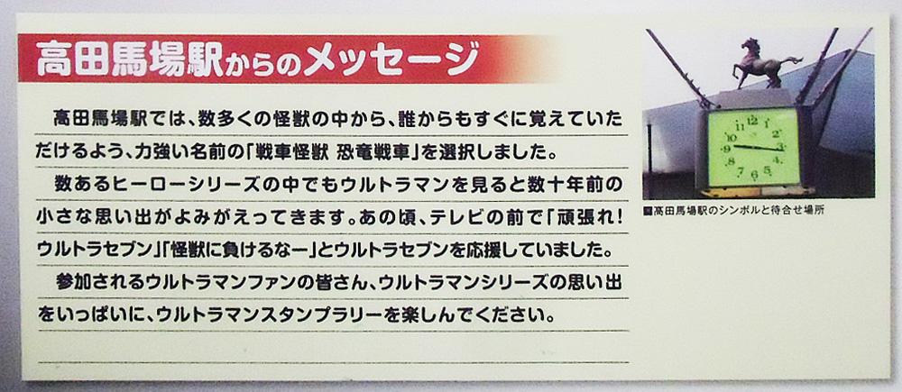 高田馬場駅メッセージ