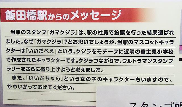 飯田橋からのメッセージ