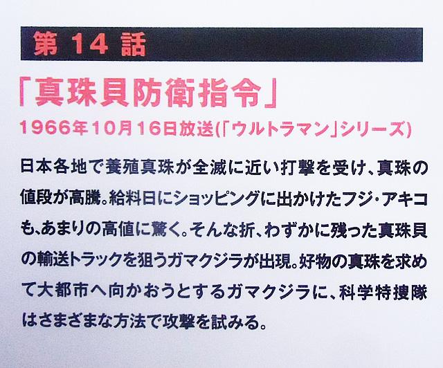 飯田橋のストーリーパネル