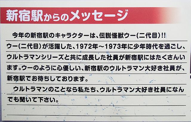 新宿駅のメッセージ