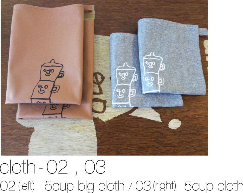 cloth-02 5cup2種