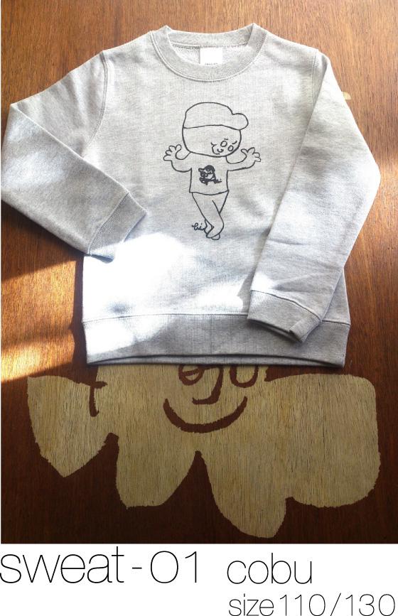 sweat-01 cobu スエット