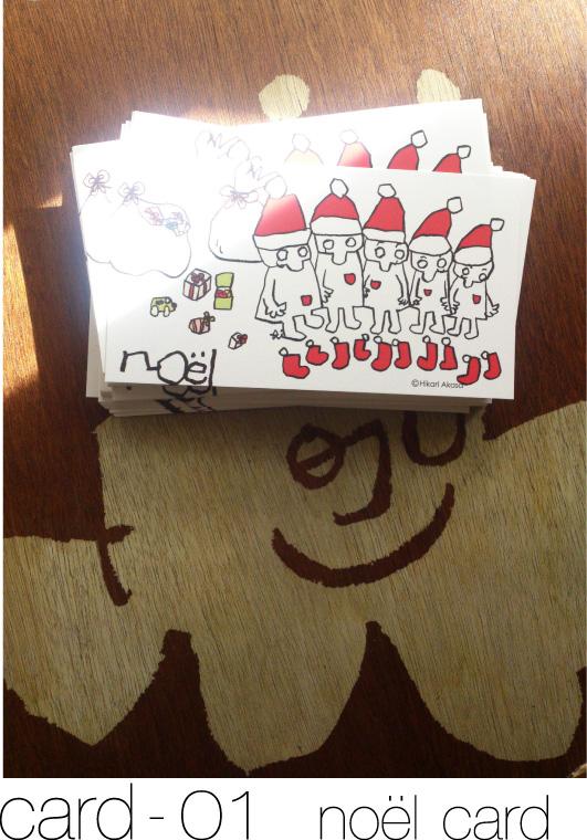 card-01 ノエルcard